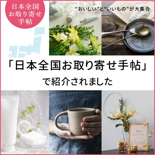 日本全国お取り寄せ手帖で紹介されました!